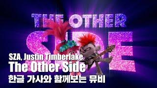 한글 자막 LV | SZA, Justin Timberlake - The Other Side (from Trolls World Tour)