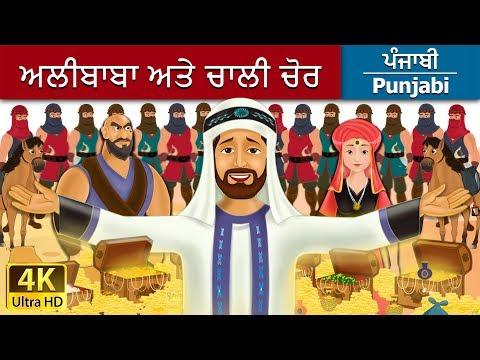Alibaba and 40 Thieves in Punjabi - Punjabi Story - Stories in Punjabi - Punjabi Fairy Tales