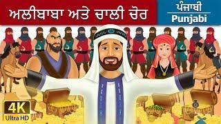 Alibaba and forty thieves in punjabi - children stories in punjabi - 4k uhd - punjabi fairy tales