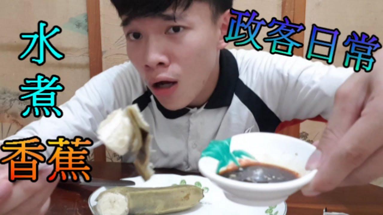 {政客日常}---水煮香蕉沾蒜泥醬油 好吃!? - YouTube