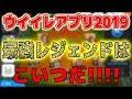 #614【ウイイレアプリ2018】ウイイレアプリ2019最強レジェンドは、こいつだ!!!!
