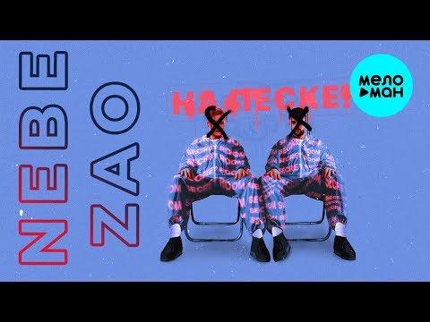 Nebezao -  На песке! (Single 2019)