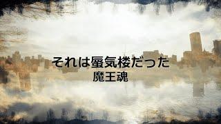 【download】このサウンドをダウンロードする http://maoudamashii.joke...