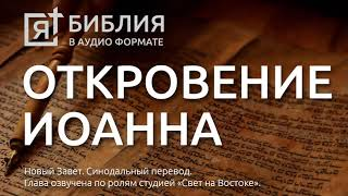 Библия Откровение Иоанна Богослова Новый Завет Синодальный перевод