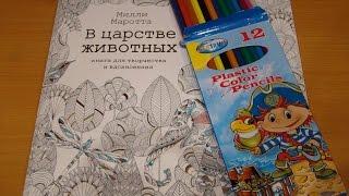 Вдохновение)))Моя раскраска антистресс)))В царстве животных?!