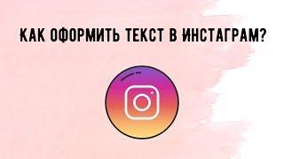 кАК СДЕЛАТЬ АБЗАЦ В ИНСТАГРАМ? // 3 СПОСОБА