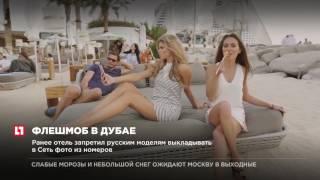 Русские модели устроили откровенный флешмоб рядом с дубайской госитницей