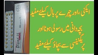Diane 35 Tablet Is used For Acne || Hirsutism || Polycystic Ovary Syndrome || Birth Control In Urdu