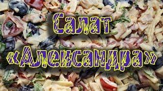 """#Салат """"Александра"""" с копченой курицей, фасолью и помидорами к Новому Году"""