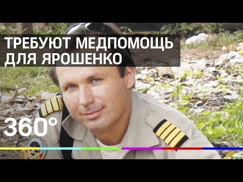 Пилоту Константину Ярошенко нужна помощь в американской тюрьме
