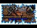 Ark Survival Evolved оружие