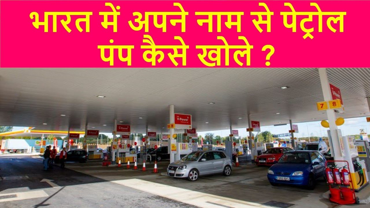 petrol station business plan
