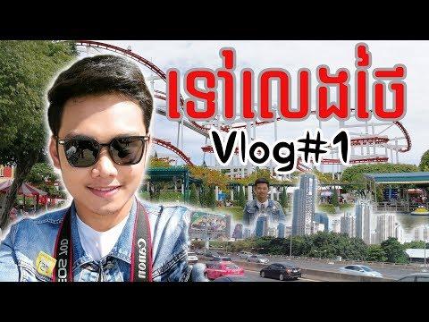 ចង់ទៅម្តងទៀត បាងកក - Wanna go again Bangkok