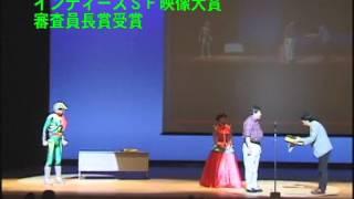 Pマン 第37回日本SF大会CAPRICON1 インディーズSF映像大賞審査委員長賞 受賞