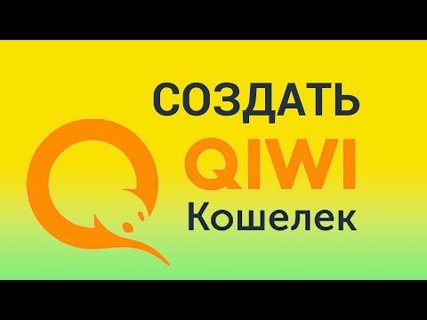 Как создать QIWI кошелёк