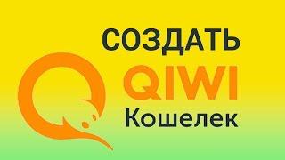 создать QIWI Кошелек очень просто