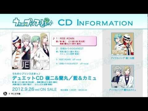 うたの☆プリンスさまっ♪ CD INFORMATION 【2012.9��