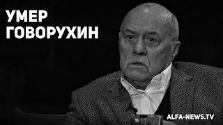 Умер Говорухин