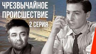 ЧП – Чрезвычайное происшествие (2 серия) (1958) фильм