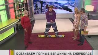 Все о сноуборде