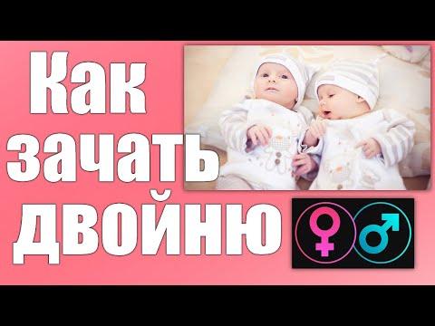 КАК ЗАЧАТЬ ДВОЙНЮ | Способы зачатия двойни