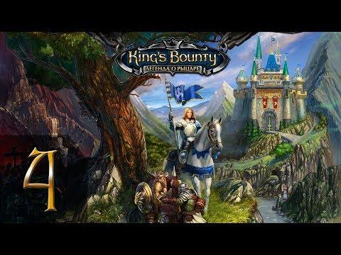 King's Bounty: Легенда о Рыцаре(Паладин) #4 - Прохождение(Невозможно)