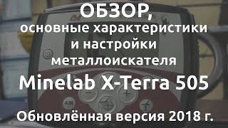 Обзор, основные хар-ки и настройки металлоискателя Minelab X-terra 505