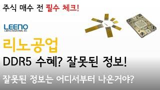 리노공업(058470): DDR5 수혜주는 잘못된 정보…