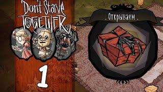 прохождение Don't Starve Together (coop) #1 - Время коробочек!
