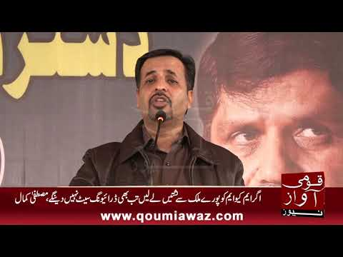 Mustafa Kamal said for the nation's destruction, 1986 MQM should not be