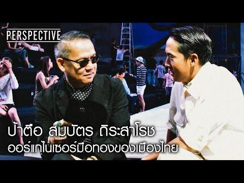 Perspective : ป้าตือ | ออร์แกไนเซอร์มือทองของเมืองไทย [25 ก.ย. 59] Full HD