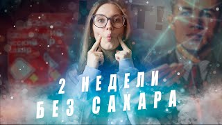 постер к видео СКОЛЬКО ДНЕЙ ВЫ ПРОТЯНИТЕ БЕЗ САХАРА?