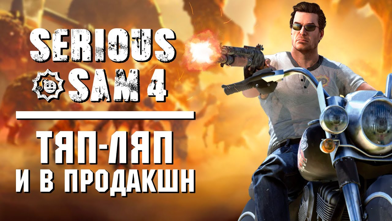 Обзор Serious Sam 4. У крутого Сэма серьезные проблемы.