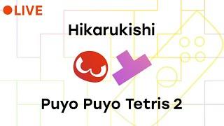 【ぷよテト2】kテトリスのレートやるぞっぞおぞおぞ