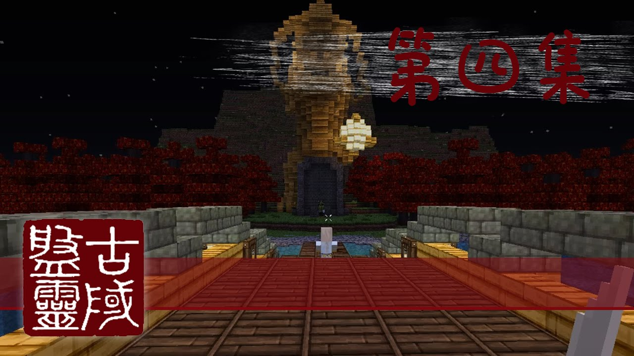 Minecraft 冒險地圖系列 – 盤靈古域 #4 青龍之試練 - YouTube