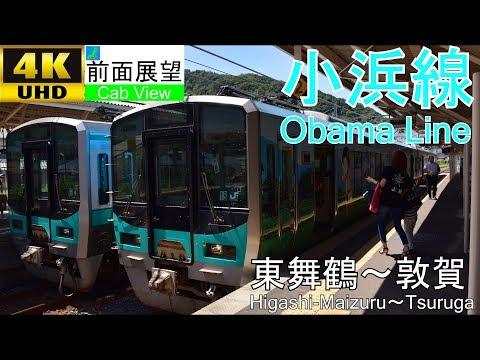 【4K前面展望】小浜線(東舞鶴~敦賀)