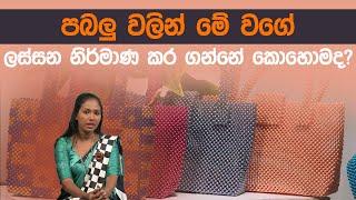 පබලු වලින් මේ වගේ ලස්සන නිර්මාණ කර ගන්නේ කොහොමද?   Piyum Vila   24 - 02 - 2020   Siyatha TV Thumbnail