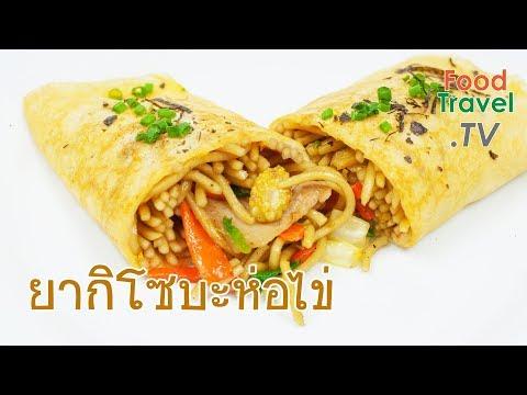 ยากิโซบะห่อไข่ Stir Fried Noodles in Egg Wraps  | FoodTravel พารวย - วันที่ 08 Jul 2018