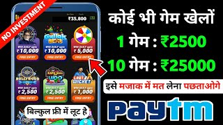 🔴 10 Games : ₹25000 BEST PAYTM CASH EARNING APPS 2021 | FREE PAYTM CASH | NEW EARNING APP 2021 TODAY
