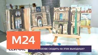 Смотреть видео Куда в Москве сходить на этих выходных - Москва 24 онлайн