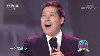 [梨园闯关我挂帅]歌曲《小康幸福路一个不能少》 演唱:魏金栋| CCTV戏曲