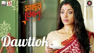 Dawttok – Full Video | Maacher Jhol | Ritwick Chakraborty & Paoli Dam …