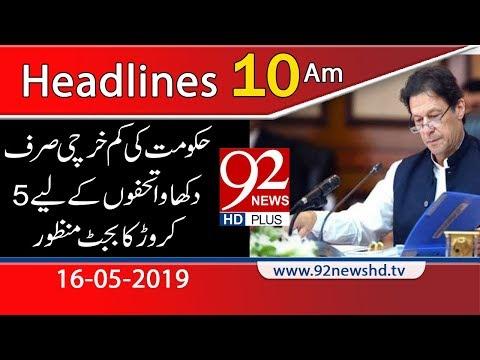 News Headlines - 10:00 AM - 16 May 2019 - Hakoomat Ki Kam Kharchi