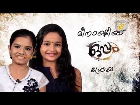 Oppam Malayalam Movie - Meenakshi & Sreya Jayadeep Speaks About Oppam & Mohanlal