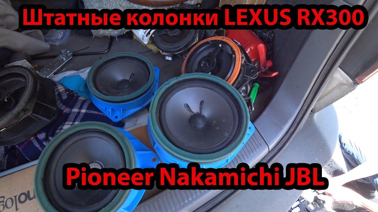 Тестируем 3 варианта штатной акустики Lexus rx300