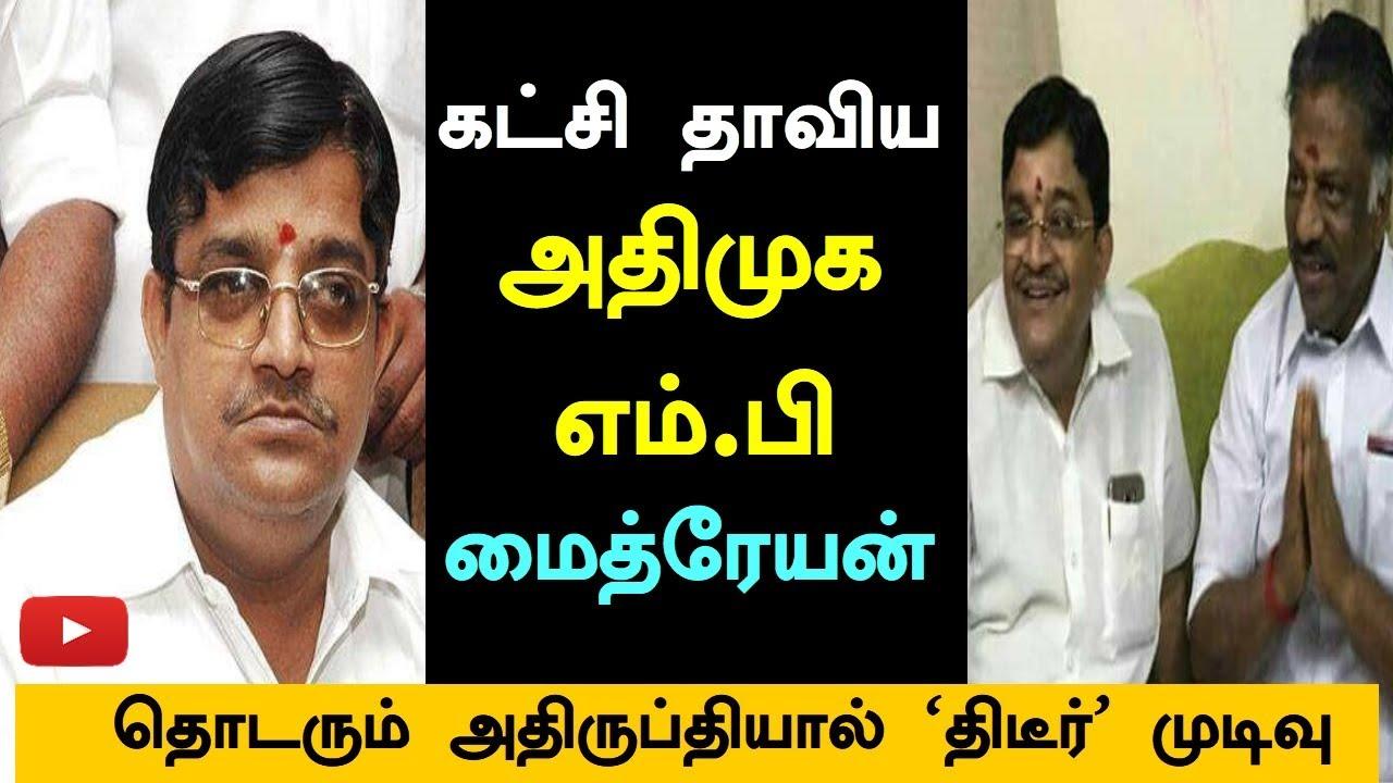 கட்சி தாவிய அதிமுக MP மைத்ரேயன்?