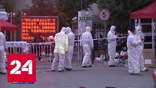Шанхайский аэропорт заблокировали из-за коронавируса у двух работников - Россия 24