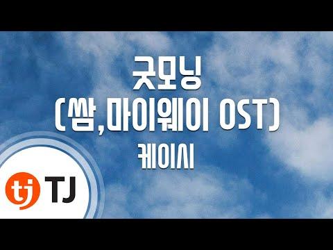 [TJ노래방] 굿모닝(쌈,마이웨이OST) - 케이시(Kassy) / TJ Karaoke