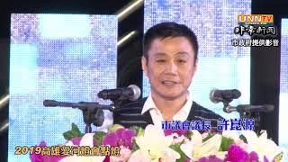 高雄愛河燈會-議長許崑源講話
