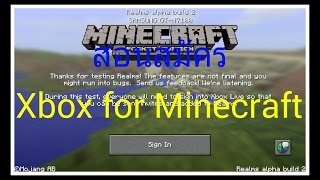 [NG] สอน Register Xbox For Minecraft Pocket Edition 0.15.0